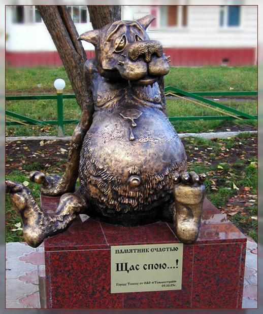 Пам'ятник)