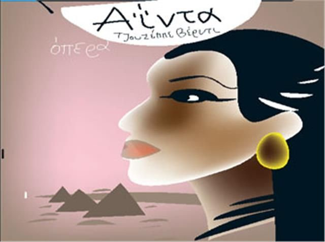 Η Αΐντα, ένα από τα πλέον δημοφιλή έργα του Τζουζέπε Βέρντι στις 24, 26, 27 και 28 Μαΐου στο Ωδείο Ηρώδου Αττικού.Η Αΐντα, ένα από τα πλ