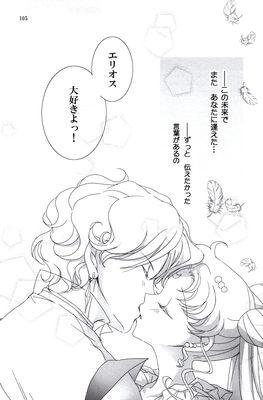 Sailor Chibi moon and Helios tsuki-kioku Sailor Moon 105