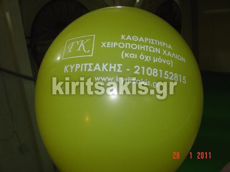 Βιολογικά ταπητοκαθαριστήρια Κυριτσάκης Διαφημιστικά μπαλόνια της εταιρίας μας