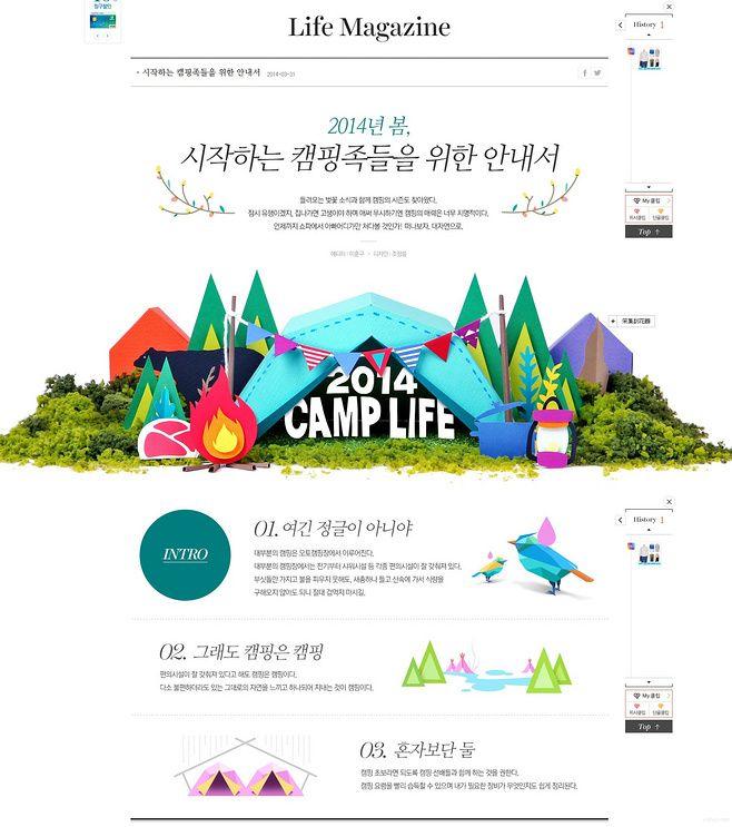 韩国电商活动页面设计4