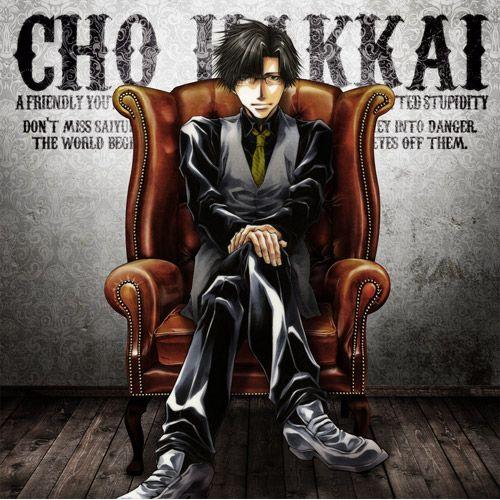 Saiyuki ~~ Leather chair series :: Hakkai