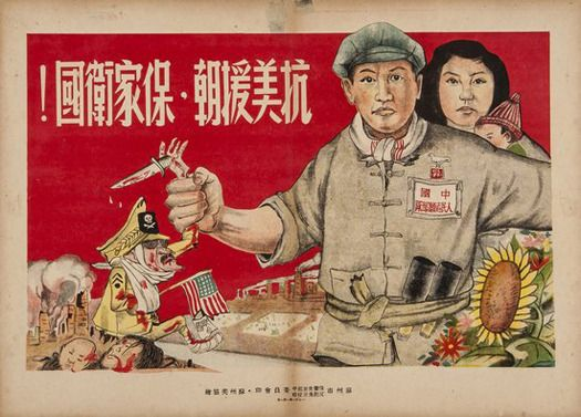 Suzhou artists' association Resist US and support Korea to defend the motherland and family