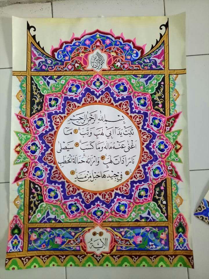 Pin oleh كتابًا متشابهًا di ١١١. سورة المسد Pola