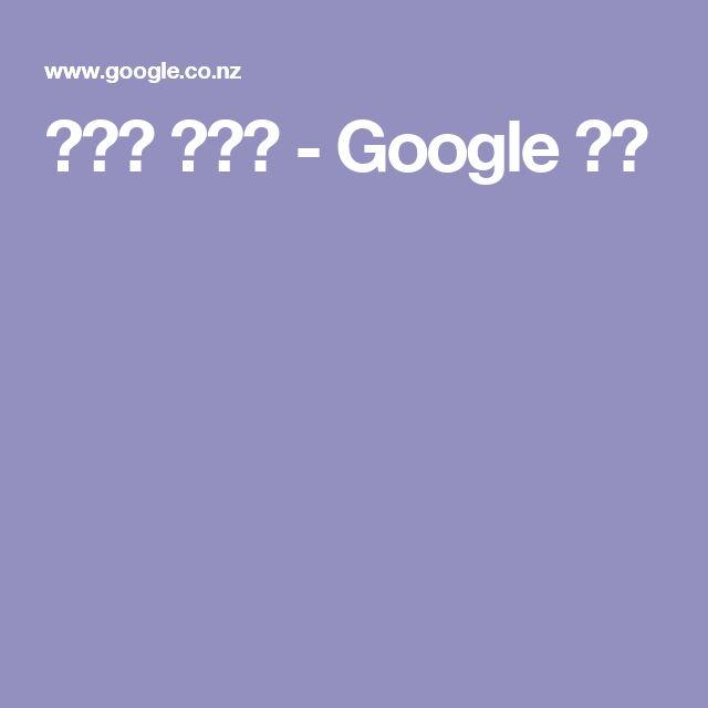 中目黒 いぐち - Google 検索