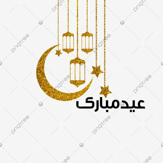 Eid Mubarak Gold Islamic Golden Gold Png Transparent Clipart Image And Psd File For Free Download Eid Mubarak Greeting Cards Eid Mubarak New Wallpaper Hd