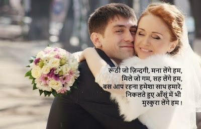 Love romantic sms in hindia 2017   Hindi love shayari with image for whatsapp Hindi love shayari with images 2016 Hindi Sad And Love Shayari for whatsapp Love romantic sms in hindia 2017