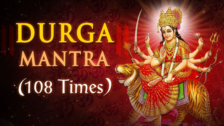 Durga Mantra : The Goddess Durga is said to have the combined powers of Lakshmi, Saraswati and Kali. This mantra is often used for protection against interna...