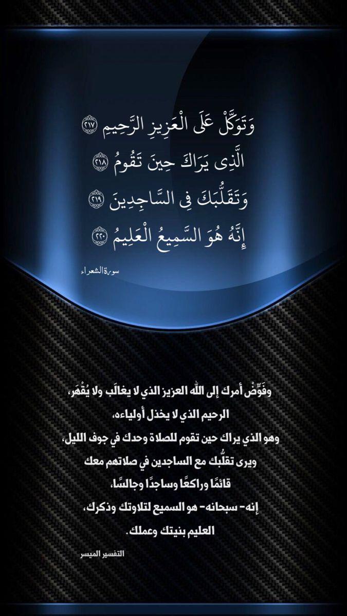 و ت و ك ل ع ل ى ال ع ز يز الر ح يم Words Quotes Words Quotes