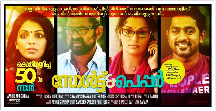 Salt N' Pepper - 2011 malayalam film