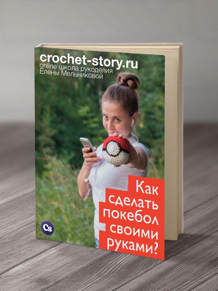 Бесплатная книга на сайте школы Crochet-Story.ru