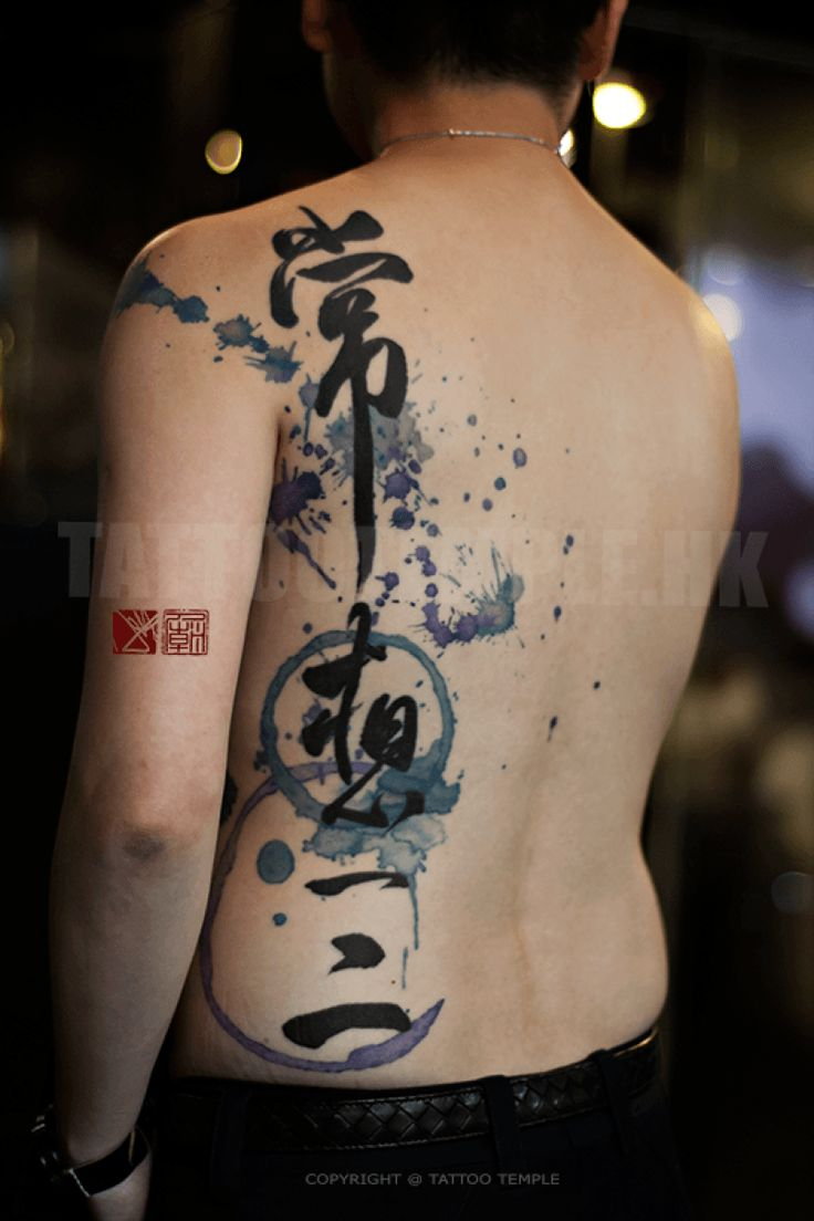 78 best images about tattoo on pinterest ink sailor for Chinese calligraphy tattoo