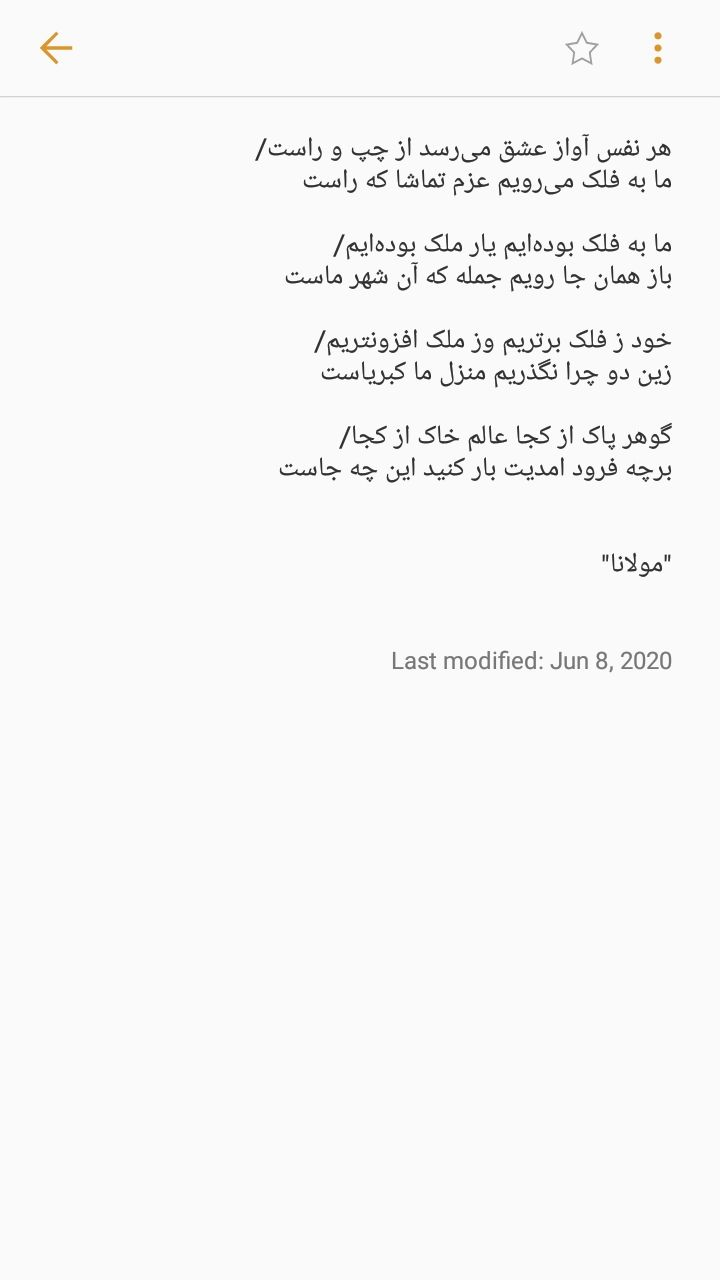 مولانا Persian Poem Poems Math