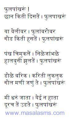 Marathi Poetry by Late Balkavi