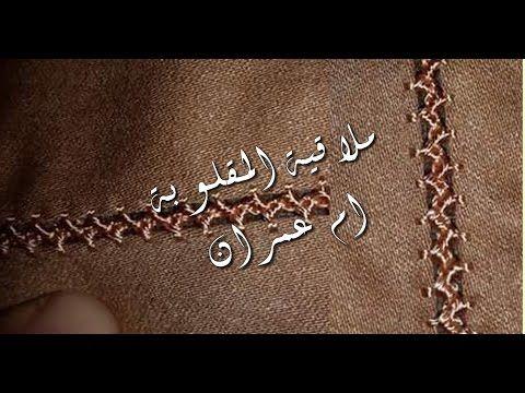 الملاقية المقلوبة جديدالملاقية مع ام عمران-jadid Randa ml9ya- - YouTube