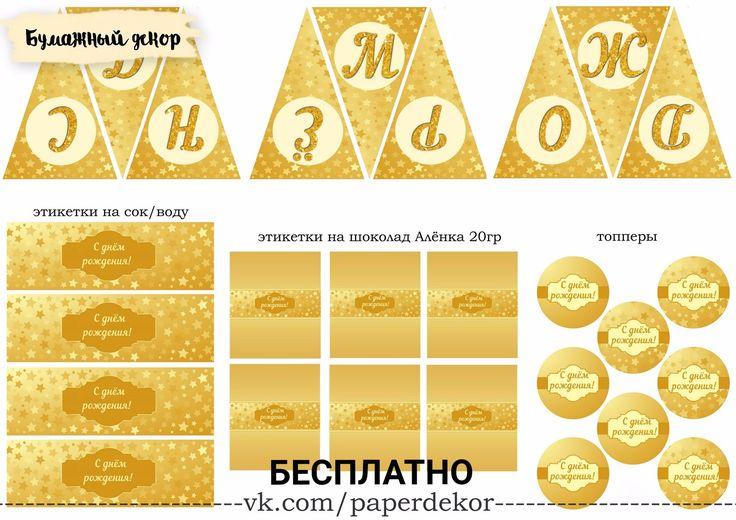 Набор «Золотые звезды» от группы Бумажный декор * Наборы для кенди бара скачать бесплатно