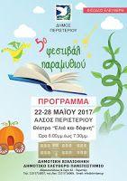 ΔΗΜΟΣ ΠΕΡΙΣΤΕΡΙΟΥ 5ο Φεστιβάλ παραμυθιού