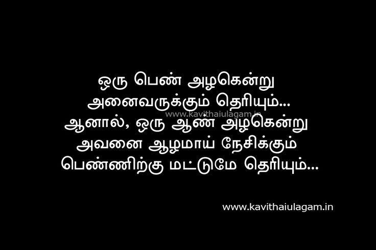 Are not sad poems in tamil about love opinion