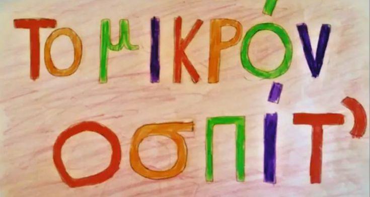 """ΚΑΤΑΠΛΗΚΤΙΚΟ Βίντεο: Το """"μικρόν οσπίτ"""", ένα παραμύθι-βίντεο που …μιλάει ποντιακά"""