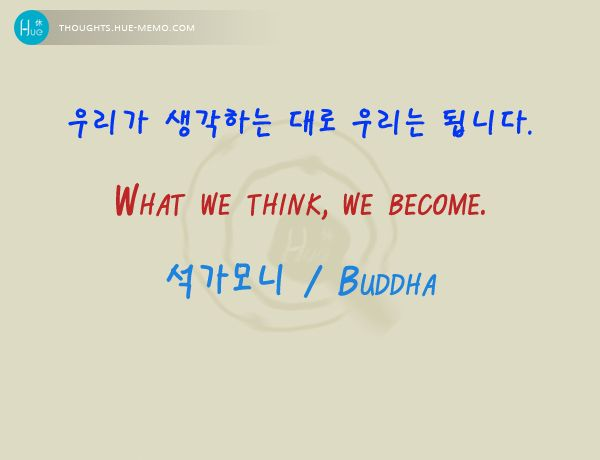 더 많은 명언을 보시려면 ▶주제 / 인물별, 명언감상 등 더 많은 명언 구경하기 http://thoughts.hue-memo.kr/thought-of-the-day ▶이미지 명언 만들기 http://thoughts.hue-memo.kr/thougths_image ▶퀴즈로 읽는 명언 > 명언 퀴즈 http://thoughts.hue-memo.kr/quiz-today ▶꿈을 관리하는 버킷리스트 서비스, 휴드림 http://huedream.co.kr/