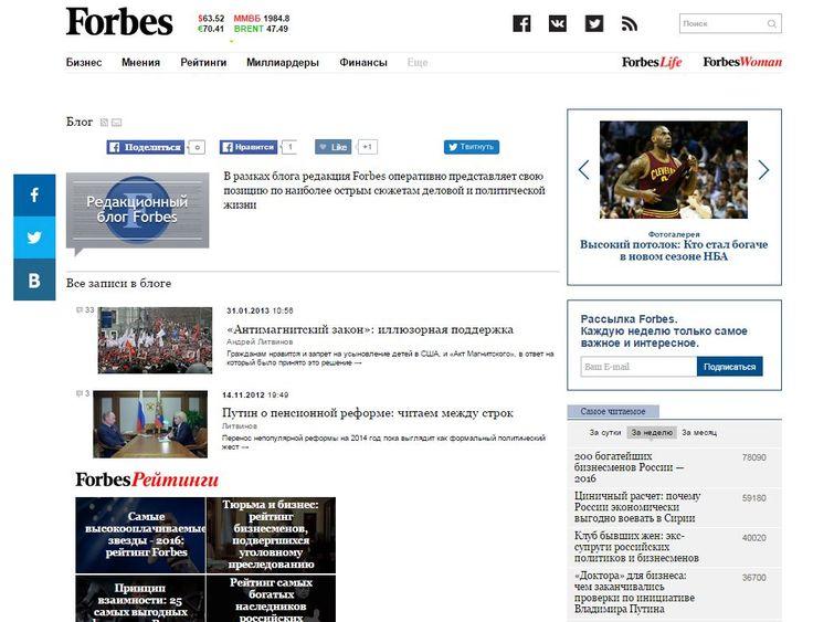 Пример редакционного блога. Форбс.