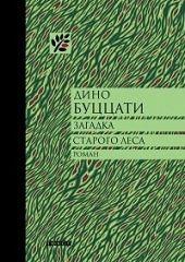 Дино Буццати -«Загадка Старого Леса»