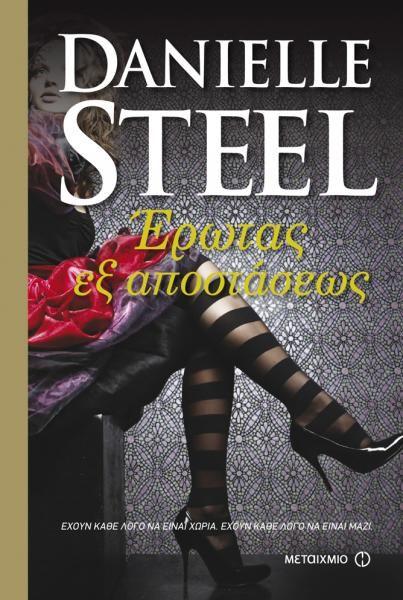 Έρωτας εξ αποστάσεως   Ελληνικό Βιβλίο Steel, Danielle   CosmoteBooks