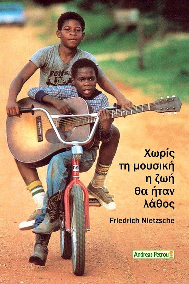 Χωρίς μουσική η ζωή θα ήταν ένα λάθος