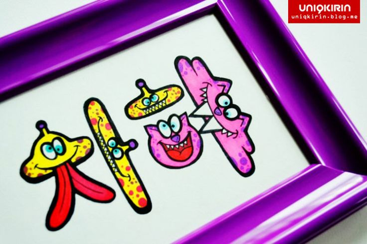 Hi there. I'm an visual artist and graphic designer Lucy Kirin on UNIQKIRIN from South korea. We offer to design 'Random Monster' Typography with your name in Korean. and we make a custom designed frame with this 'Random Monster' Typography. Thank you for watching my art works. :)   Random Monster / Graphic Design, Typography with Illustration by UNIQKIRIN.
