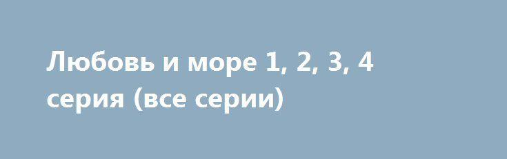 Любовь и море 1, 2, 3, 4 серия (все серии) http://kinofak.net/publ/komedii/ljubov_i_more_1_2_3_4_serija_vse_serii/7-1-0-4919  Марина — массажист-косметолог в небольшом приморском санатории. Ее муж Алексей — бывший спортсмен, работает в том же санатории. Когда-то они были прекрасной парой, но со временем чувства остыли.Однажды в санаторий приезжает красивая и уверенная в себе женщина Лиза. Она знакомится с Алексеем. Все вокруг уверяют ее, что он верный муж, но Лизе в жизни еще ни один мужчина…