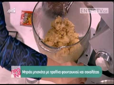 Entertv: Μπριός μπισκότο με πραλίνα φουντουκιού και σοκολάτας από την Αργυρώ Μπαρμπαρίγου Α΄ - YouTube