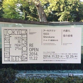 待ってました!東京都庭園美術館が3年ぶりにリニューアルオープン