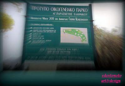 ατίθαση σκέψη: Οι συνήθεις ύποπτοι βανδάλισαν το Πάρκο Αγ. Παρασκ...