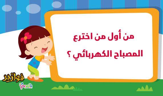 من هو مخترع المصباح الكهربائي اسئلة ثقافية في العلوم للاطفال Learn Turkish Language Learn Turkish Learning