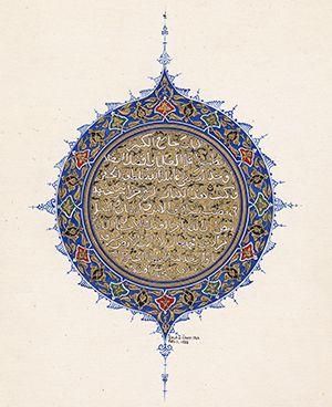Türk tezyini sanatları tarihinin 900 yıllık büyük mazisinin örnekleri ile dolu olan dolaplar ve hocamızın müthiş arşivinin önemli bir kısmını oluşturan dosyalardan oluşur.