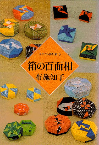 Tomoko Fuse (1988/89) One Hundred Aspects of a Box (Unit Origami 5) ISBN 4480871152