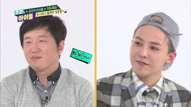 [ENG SUB] 131211 G-DRAGON on Weekly Idol part4 - I realy like Jeong Hyeong Don (Doni) and Defconn (Coni) :)