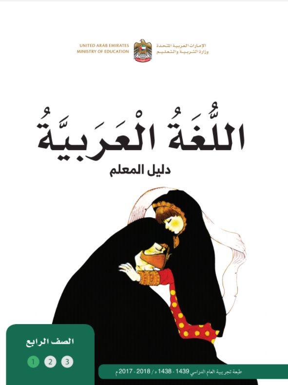 دليل المعلم اللغة العربية للصف الرابع الفصل الاول 2017 2018 Ministry Of Education Book Publishing Textbook