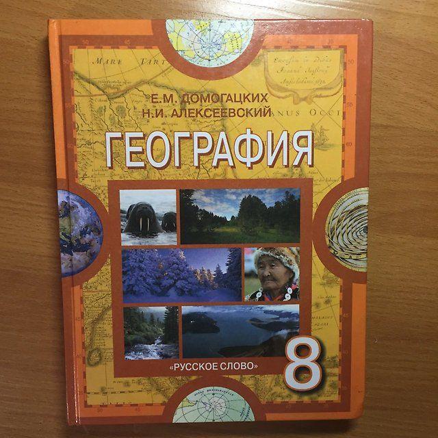 10 класс учебник ястребов онлайн читать