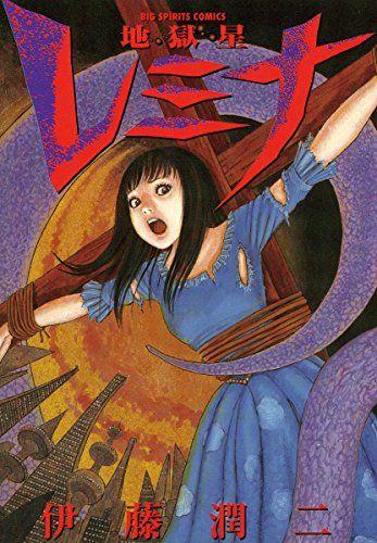 Los mejores mangas de Junji Ito [top 10]