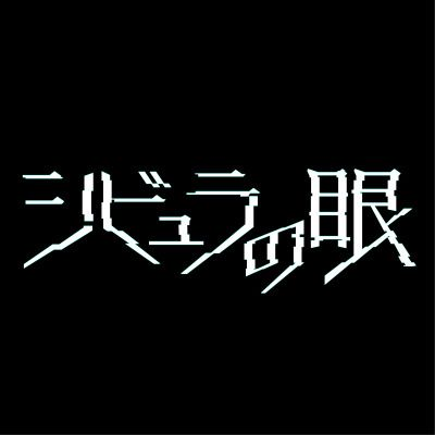"""""""シビュラの眼"""" Sunday: fundam 2014.9.7"""