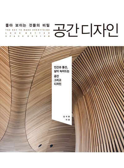 공간 디자인 - GILBUT Publishers