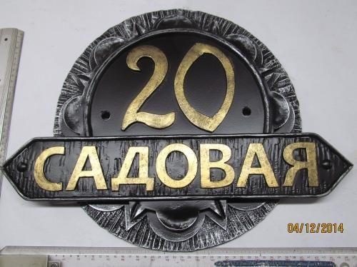 Кованая табличка с адресом https://vk.com/kuznechnaya_sloboda