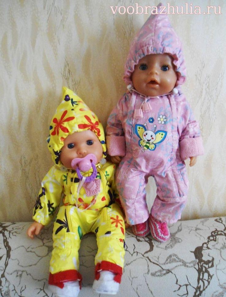 Мастер-класс по пошиву комбинезона для куклы Baby Born: 1) http://voobrazhulia.ru/index/kombinezon_dlja_progulok/0-25 2) http://voobrazhulia.ru/Vikroiki/vykrojka_peredelannogo_kobminezona_dlja_progulok.pdf 3) http://voobrazhulia.ru/_si/0/08774381.jpg