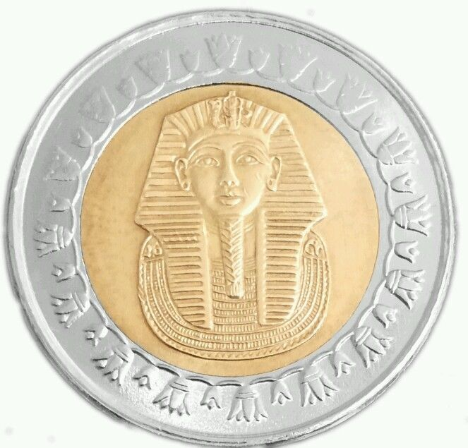 KING TUT New Uncirculated  - ONE EGYPTIAN POUND - 2010 Coin