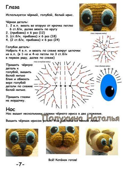 Мобильный LiveInternet котёнок Гав крючком | Maja2012 - |
