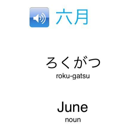 June in Japanese!