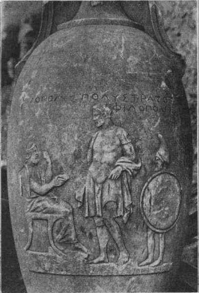 Афины, Национальный музей, № 2563