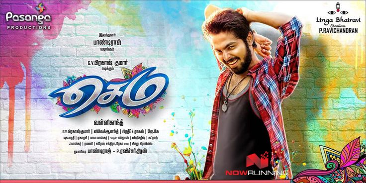 G. V. Prakash Kumar in 'Sema' - First Look Poster