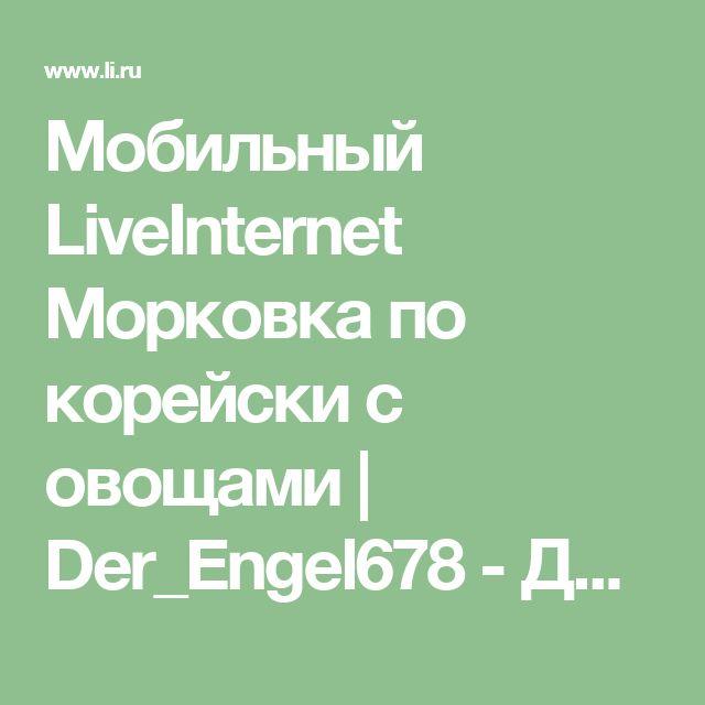 Мобильный LiveInternet Морковка по корейски с овощами | Der_Engel678 - Дневник Der_Engel678 |